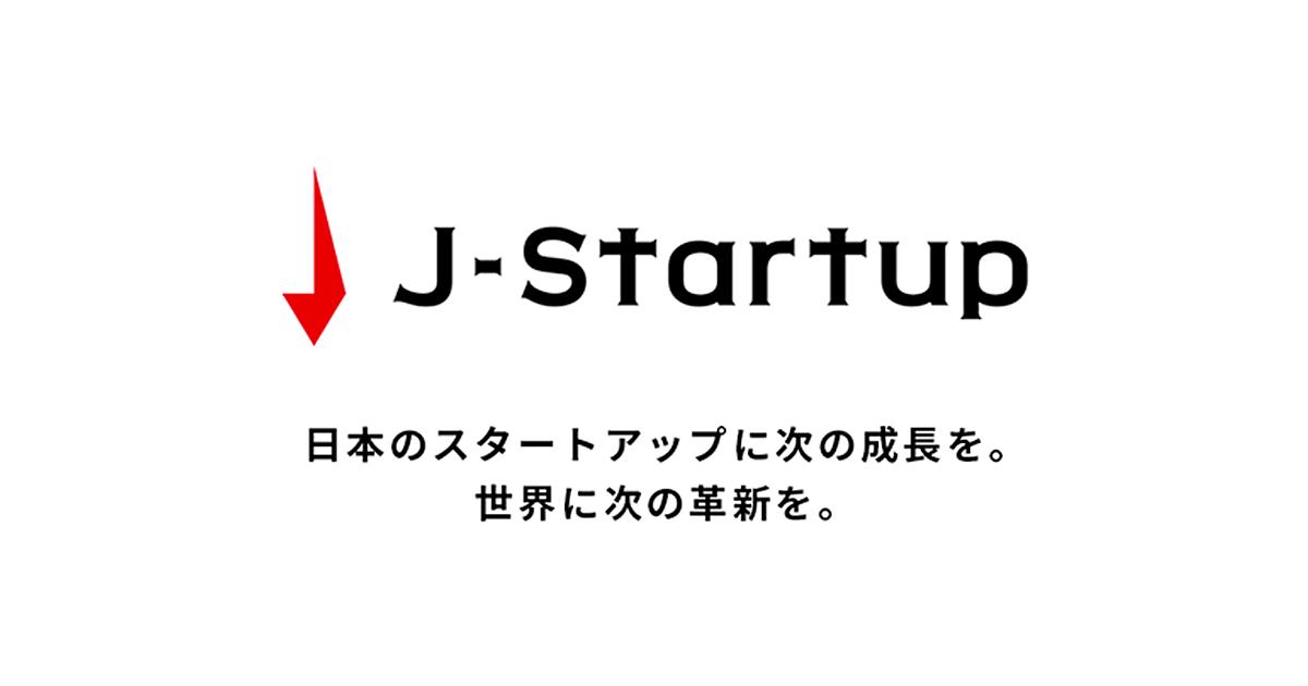 www.j-startup.go.jp